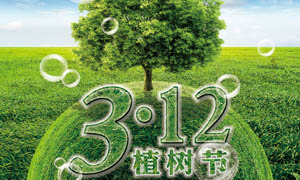 312植树节海报设计PSD分层素材