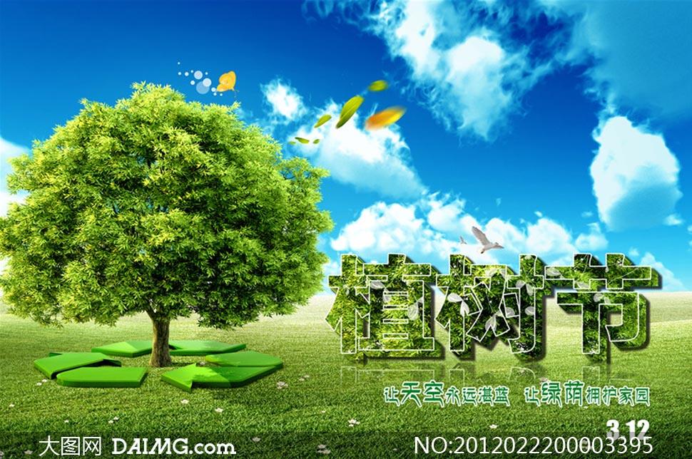 植树节橘子广告-+大图网搜索-+高品质设计素材图片味的猫字体设计图片