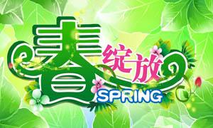 春姿绽放吊旗设计PSD源文件
