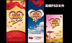 38妇女节展架广告设计PSD分层素材