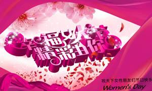 幸福女人节立体字海报设计PSD分层素材