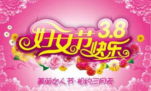 妇女节快乐海报设计PSD分层素材
