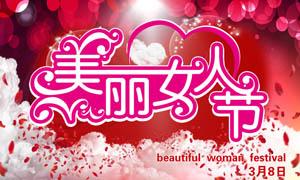 美丽女人节海报设计PSD分层素材