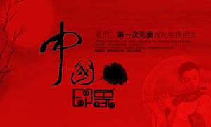 中国风印象广告设计PSD分层素材