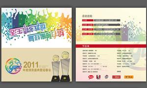 春节活动节目单设计矢量素材