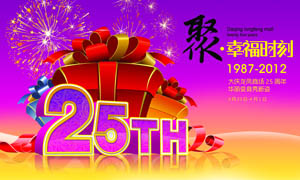 商場周年慶海報設計PSD源文件