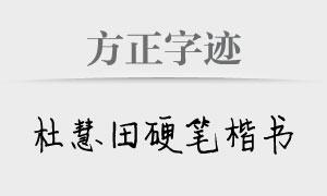方正字迹系列之杜慧田硬笔楷书体
