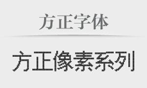 方正基础像素系列字体