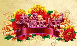 美丽女人节牡丹花海报背景设计PSD源文件