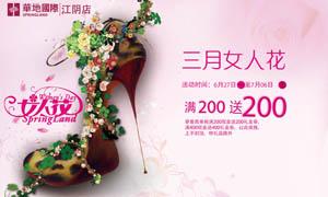 三八妇女节报纸广告设计PSD源文件