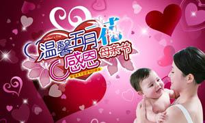 温馨母亲节海报设计PSD源文件