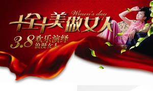 38妇女节广告设计模板PSD源文件