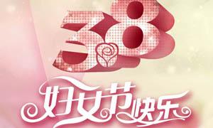 38妇女节温馨海报设计PSD源文件