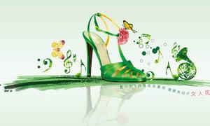 绿色高跟鞋海报设计PSD源文件
