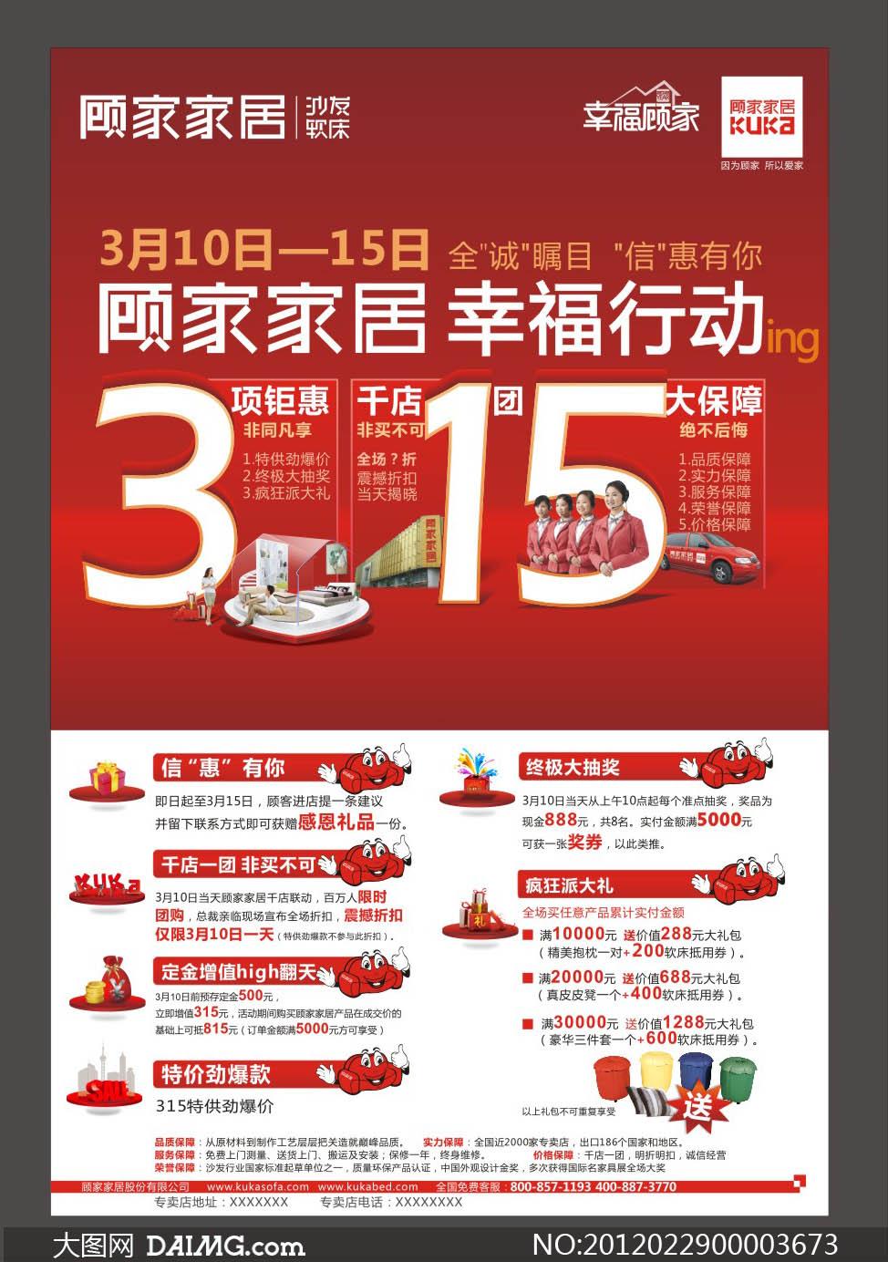 315活动报纸广告设计矢量素材