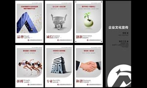 企业文化宣传展板模板矢量源文件