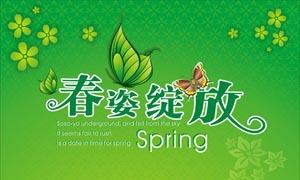春季吊旗设计矢量素材