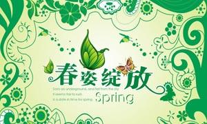 春姿绽放绿色吊旗设计矢量素材