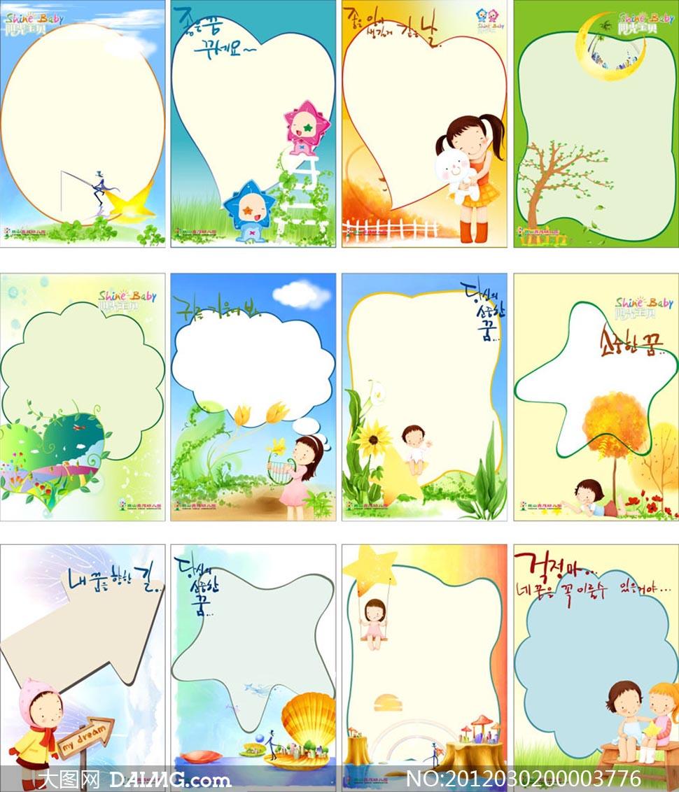 幼儿园卡通边框和展板设计矢量素材