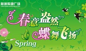 春天绿色吊旗设计矢量素材