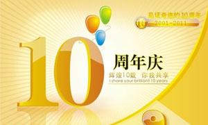 10周年庆海报设计矢量素材