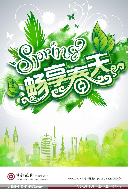 中国银行春季海报设计矢量素材下载,cdr14 关键词: 中国银行畅享春天