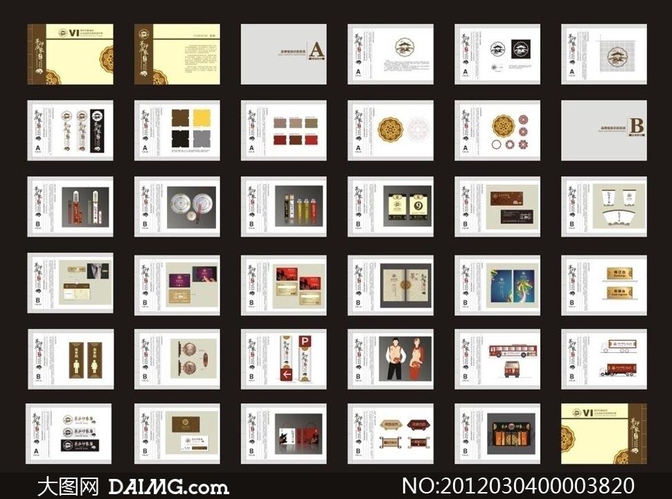 餐饮食府全套vi设计模板矢量素材下载