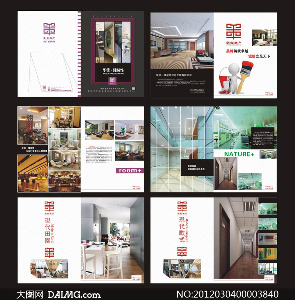 装饰公司画册设计矢量素材