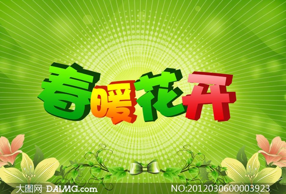 性8春暖花开公告_春暖花开绿色海报设计psd分层素材