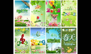 竖版春天清爽广告设计集合PSD源文件