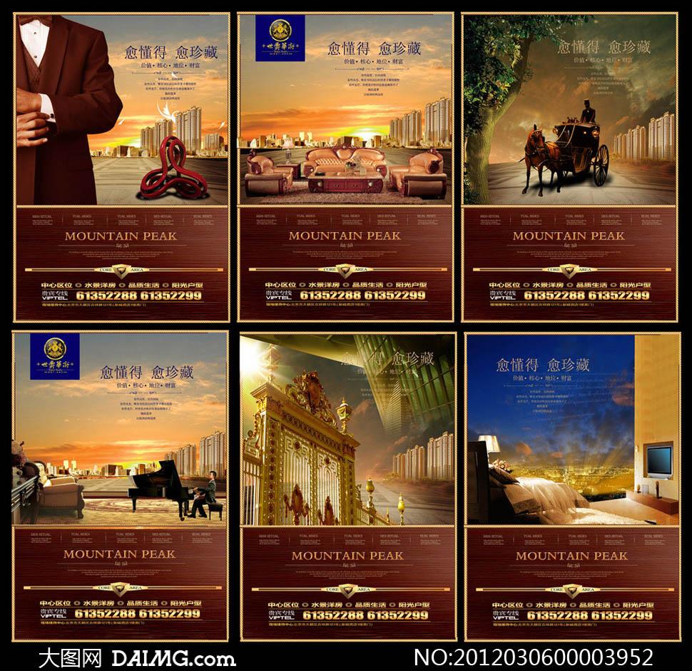 房地产广告设计尊贵欧式广告金色地产房地产