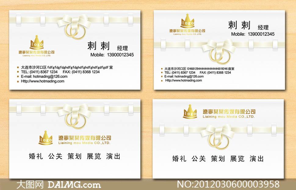 婚庆公司名片设计模板psd源文件图片