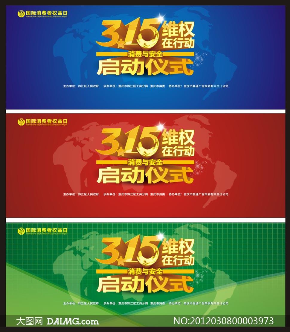 315消费者权益日活动背景板矢量素材