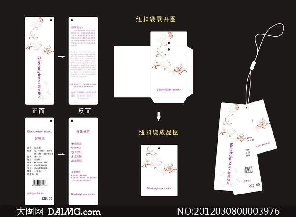 服装吊牌设计模板矢量素材