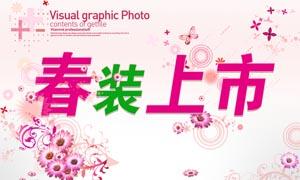 春装上市花朵海报设计矢量素材