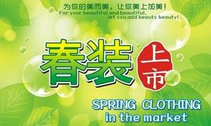 春装上市绿色吊旗矢量素材