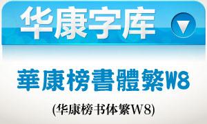 华康榜书体繁W8