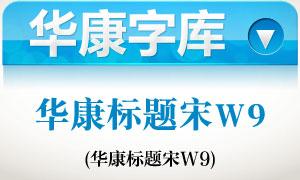 华康标题宋W9