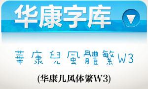 华康儿风体繁W3