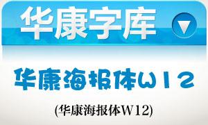 华康海报体W12