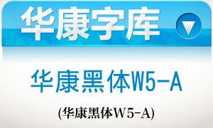 华康黑体W5-A