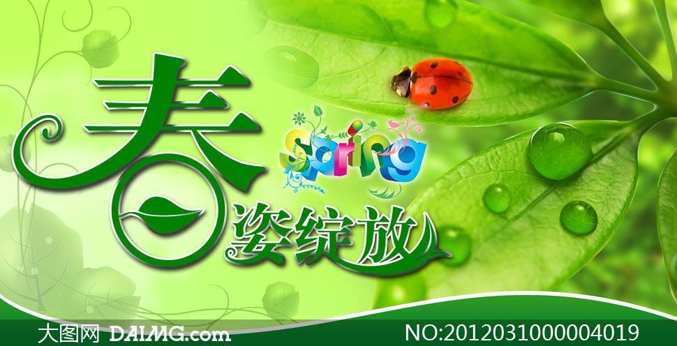 春天春季绿色背景树叶绿叶创意海报广告设计模板psd分层素材源文件图片