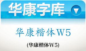 华康楷体W5