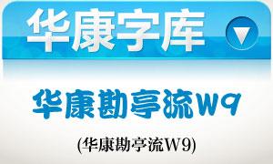 华康勘亭流W9