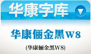 华康俪金黑W8