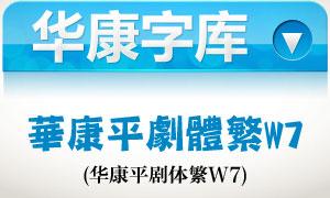 华康平剧体繁W7