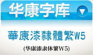 华康漆隶体繁W5