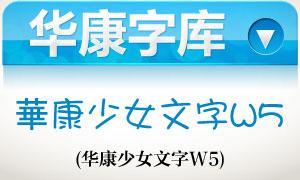 华康少女文字W5