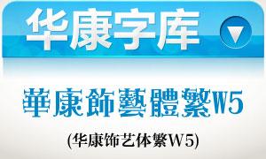 华康饰艺体繁W5