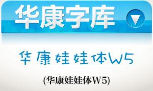 华康娃娃体W5